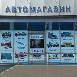 Автомагазины Валуйков