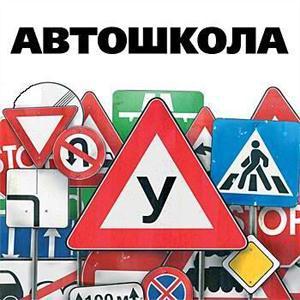 Автошколы Валуйков