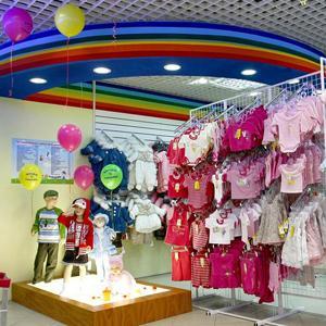 Детские магазины Валуйков