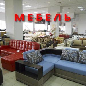 Магазины мебели Валуйков