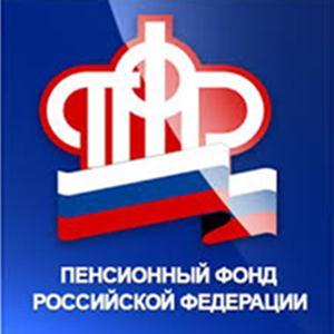 Пенсионные фонды Валуйков