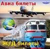 Авиа- и ж/д билеты в Валуйках