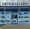 Автомагазины в Валуйках