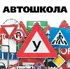 Автошколы в Валуйках
