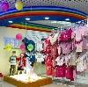 Детские магазины в Валуйках