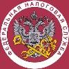 Налоговые инспекции, службы в Валуйках