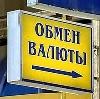 Обмен валют в Валуйках
