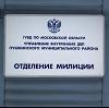 Отделения полиции в Валуйках