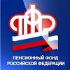 Пенсионные фонды в Валуйках