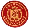 Военкоматы, комиссариаты в Валуйках