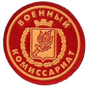 Военкоматы, комиссариаты Валуйков